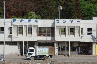 田老観光センター
