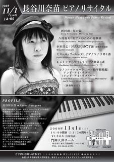 長谷川奈苗ピアノリサイタル